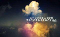 励志签名图:第一个青春是上帝给的,第二个的青春是靠自己努力的